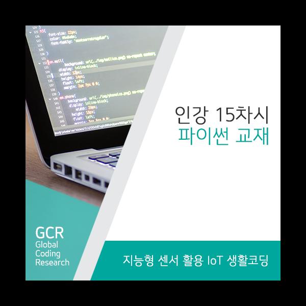 파이썬 코딩